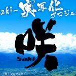 【悲報】麻雀漫画の実写版「咲-Saki-」、出演者がマイナーアイドルだらけwwwww