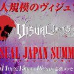 【エンタメ画像】《Vサミ》VISUAL JAPAN SUMMIT 2016にHYDEと清春追加か《出演者》