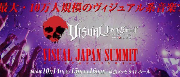 【Vサミ】VISUAL JAPAN SUMMIT 2016にHYDEと清春追加か【出演者】