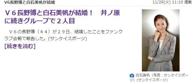 サンスポが誤報か?「V6長野博の結婚相手は白石美帆」と報じた記事が一旦流れるも、すぐに相手の名前が削除される