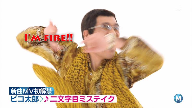 Mステ ピコ太郎 新曲 二文字目ミステイク 05