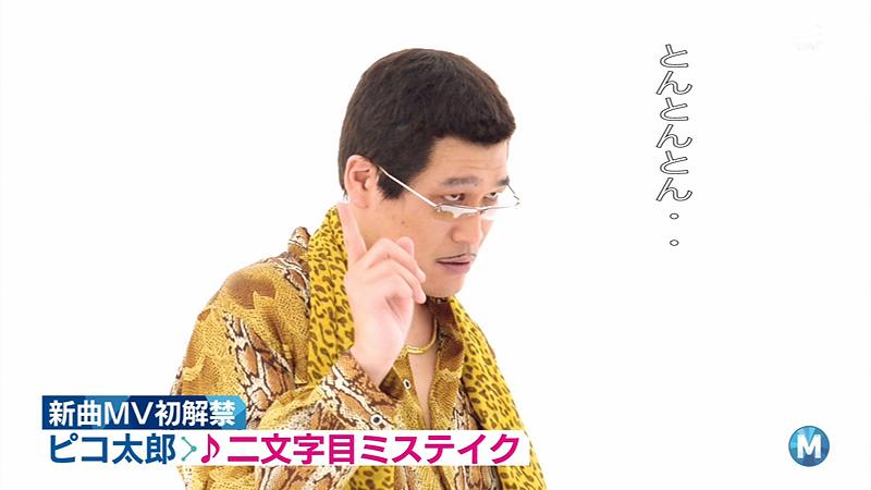 Mステ ピコ太郎 新曲 二文字目ミステイク 04