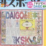 【エンタメ画像】DAIGO、絵本作家DEBUT!!!!!!!