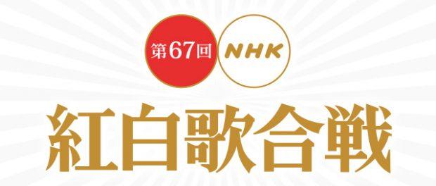 【速報】第67回 NHK紅白歌合戦、全出場歌手発表!!初出場は紅組5組、白組5組【2016年】