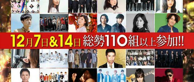 FNS歌謡祭2016、出演者第2弾に松任谷由美!平井堅とのスペシャルコラボが実現