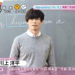 [Alexandros] 川上洋平が俳優デビュー?!映画「きょうのキラ君」にカメオ出演(画像・動画あり)