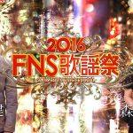 FNS歌謡祭2016、出演者第3弾発表!TM西川、氣志團綾小路翔、DAIGO、ラルクTETSUYA、GLAY HISASHIらによるBOOWYリスペクト企画も