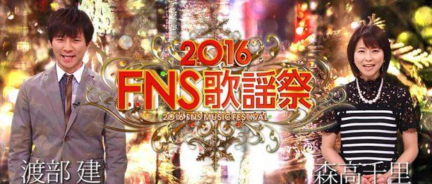 FNS歌謡祭2016放送決定!今年は2週連続8時間半越え生放送 出演者第1弾に三代目、嵐ら