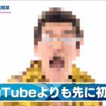 Mステで初公開されたピコ太郎の新曲wwwwwwwwwwwwwww(画像・動画あり)