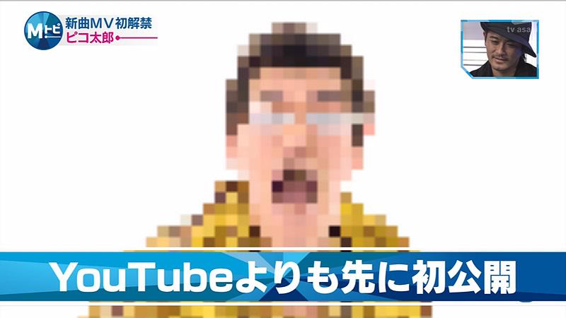 Mステ ピコ太郎 新曲 二文字目ミステイク 0②