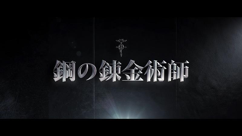 山田涼介 映画『鋼の錬金術師』特報 16