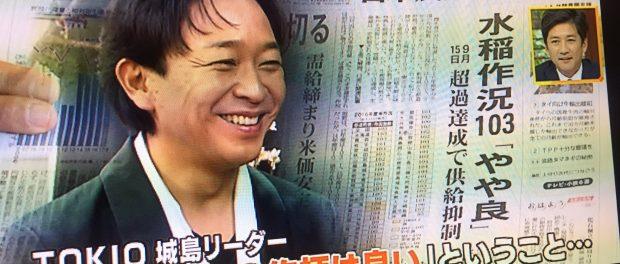 TOKIOのリーダー城島茂さんが購読してる新聞が話題にwwwwwwww