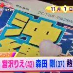 沖縄旅行が報じられた森田剛と宮沢りえ、既に同棲状態?!近隣住民たびたび目撃