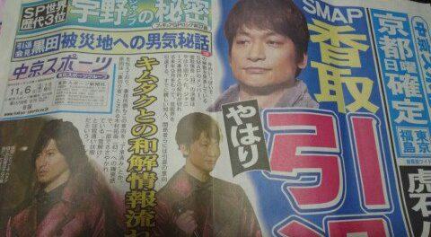 【悲報】香取慎吾、芸能界引退へ