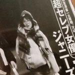【エンタメ画像】宮澤エマ、ジャニーズJr.・福田悠太との熱愛をフライデーされる♪♪♪♪♪♪♪