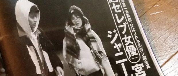 宮澤エマ、ジャニーズJr.・福田悠太との熱愛をフライデーされるwwwwwww