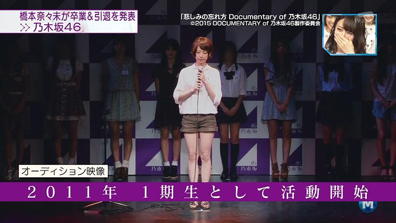 msute-hashimoto-nanami-audition-01