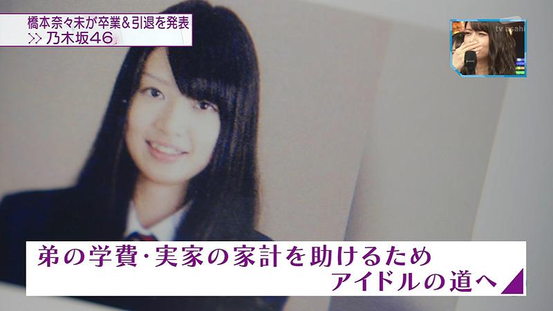 msute-hashimoto-nanami-sotsuaru-03