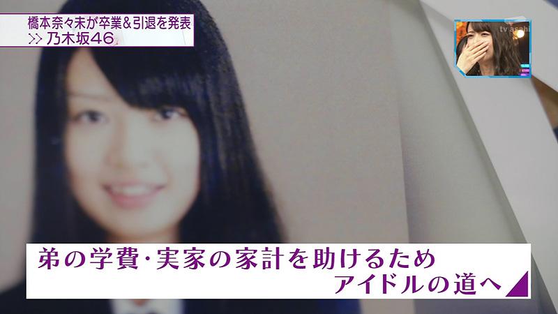 msute-hashimoto-nanami-sotsuaru-04