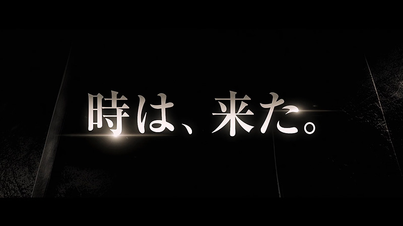 山田涼介 映画『鋼の錬金術師』特報 03