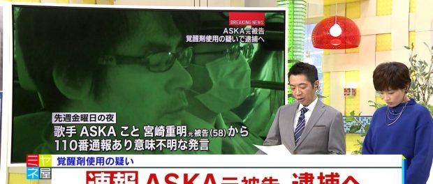 ASKA、ブログを誤報を主張?「ずべて、フライングのニュースです」