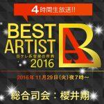 【エンタメ画像】ベストアーティスト2016、11月29日放送決定☆出演者第1弾発表【movieあり】