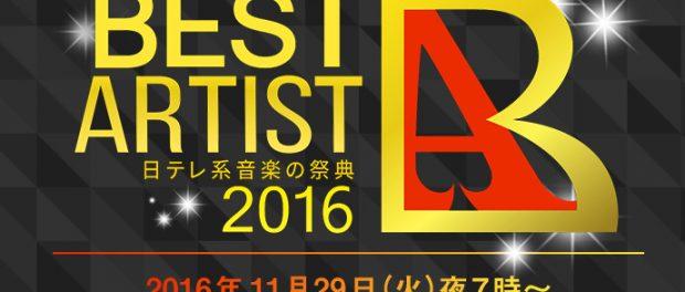 ベストアーティスト2016、11月29日放送決定!出演者第1弾発表(動画あり)
