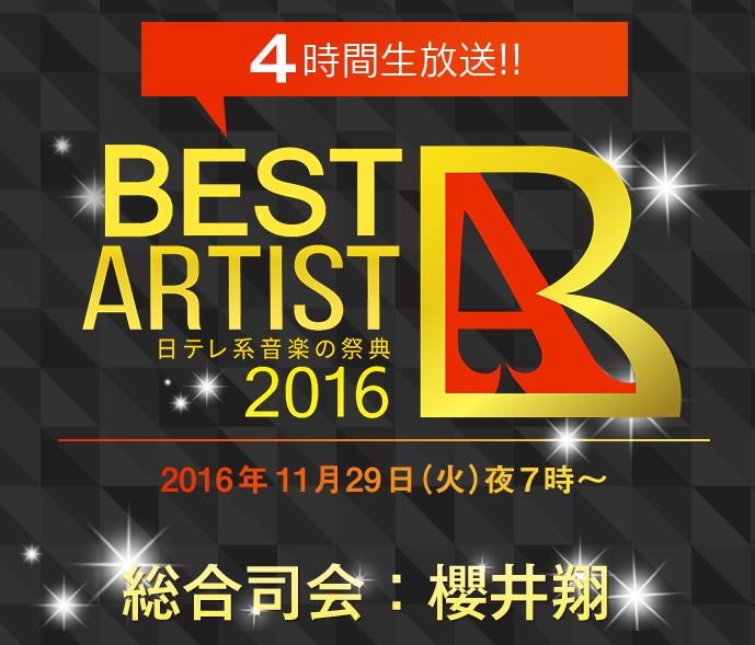 ベストアーティスト2016|日本テレビ