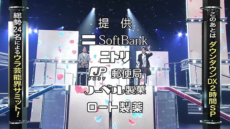 ベストヒット歌謡祭2016 エンディング KinKi Kids