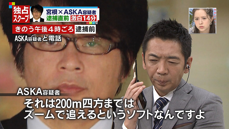 ミヤネ屋 ASKA 電話 ギフハブ 04