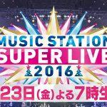 「Mステスーパーライブ2016」 歌唱曲目第1弾発表!AKBはまたUSJのキャラクターとコラボの寒い演出やるってよ