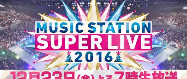 Mステスーパーライブ2016、一般観覧募集受付開始きたぞ!!桑田佳祐以外の出演者は次週Mステで発表