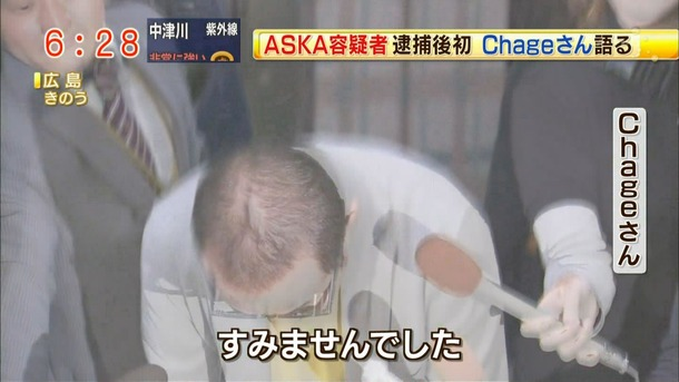 ASKA 逮捕 CHAGE 謝罪