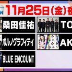 【エンタメ画像】Mステ、スーパーライブ2016放送決定!!!来週11月25日放送回の出演者と歌う曲を発表!!!桑田佳祐 TOKIO ポルノグラフィティ AKB48 BLUE ENCOUNT