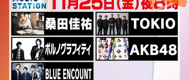 Mステ、スーパーライブ2016放送決定!来週11月25日放送回の出演者と歌う曲を発表!桑田佳祐 TOKIO ポルノグラフィティ AKB48 BLUE ENCOUNT