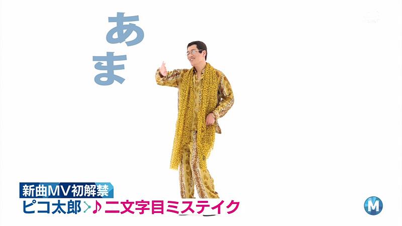 Mステ ピコ太郎 新曲 二文字目ミステイク 03