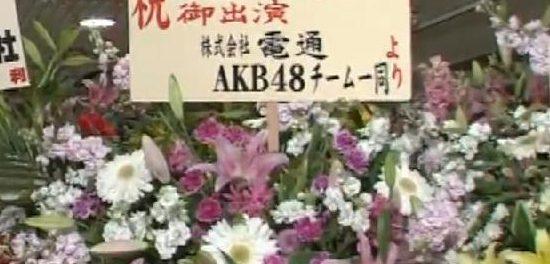【悲報】電通に強制捜査 AKB\(^o^)/オワタ