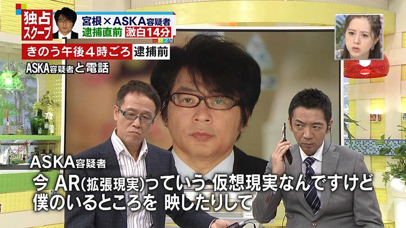 ミヤネ屋 ASKA 電話 ギフハブ 02
