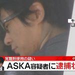 【悲報】ASKA容疑者、愛車を破壊されるwwww 自宅前にマスゴミが殺到しすぎてカオス状態に