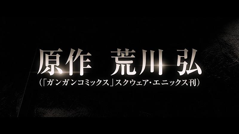 山田涼介 映画『鋼の錬金術師』特報 04