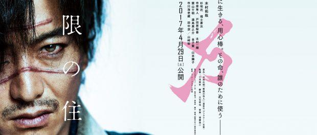 木村拓哉、映画「無限の住人」撮影で右膝じん帯損傷の重傷追うも万次演じきる キャスト&ビジュアル発表