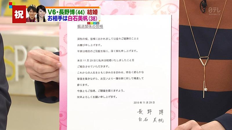 ミヤネ屋 V6 長野 白石美帆 結婚 FAX