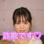 元HKT48のゆうこすこと菅本裕子、YouTuberになる