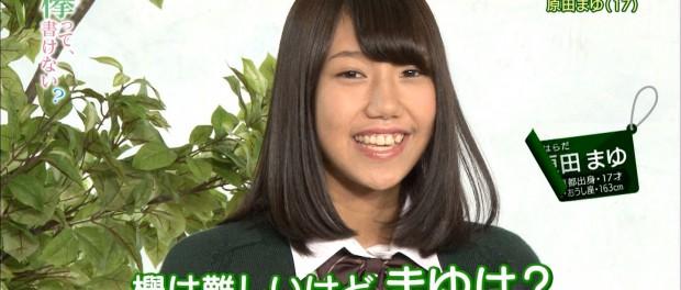 欅坂46のキスプリクラ流出騒動「AKBより厳しい処分」が発表される模様
