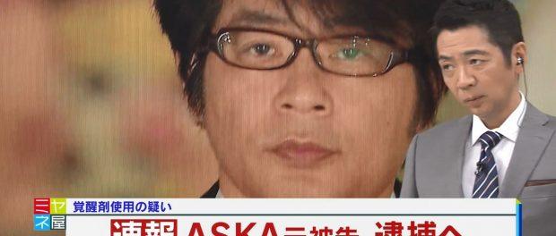 【速報】ASKA元被告 再び逮捕へ