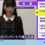 【エンタメ画像】NHKがニュースで欅坂ナチスの件を報道 → 紅白落選が深いに。。。。。。。。。