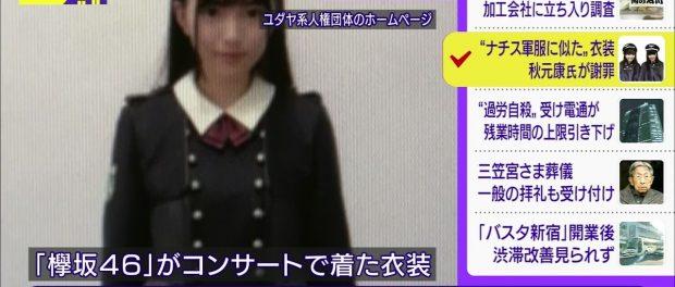 NHKがニュースで欅坂ナチスの件を報道 → 紅白落選が濃厚にwwwwwwwww