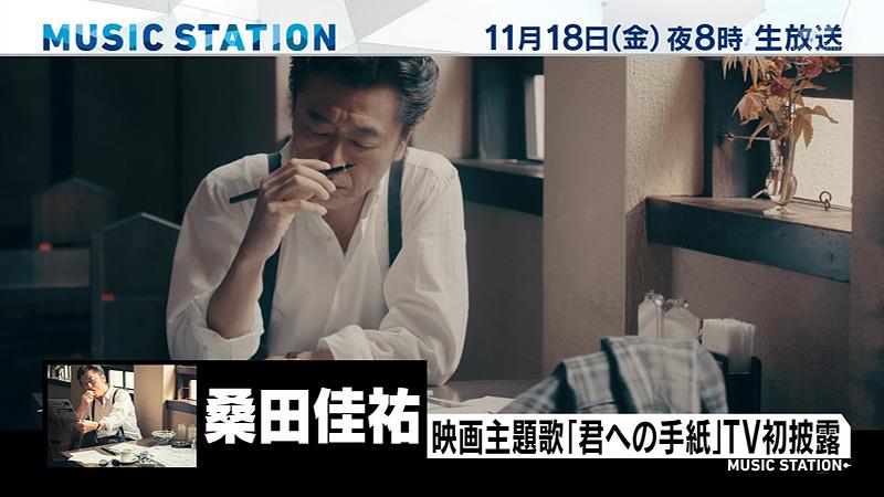 music-station-2016-11-28-01