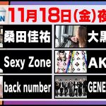 Mステ、次回11月18日放送回の出演者と歌う曲を発表!桑田佳祐 大黒摩季 Sexy Zone back number GENERATIONS AKB48 ※来週11月11日は休み