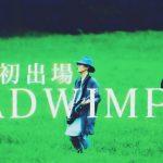 RADWIMPS、NHK「SONGS」で前前前世を封印 → 批判殺到wwwww